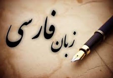 أفايب يعلن عن فتح باب التسجيل في دورات تعلم اللغة الفارسية