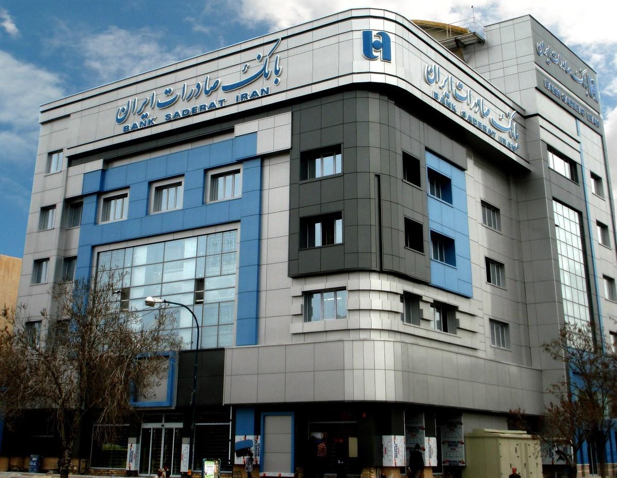 تفاصيل خروج أربعة بنوك إيرانية من حزمة العقوبات الأمريكية