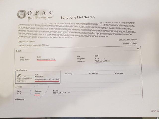 الوثيقة التي نشرتها وكالة إيسنا بخصوص خروج 4 بنوك إيرانية من العقوبات الأمريكية