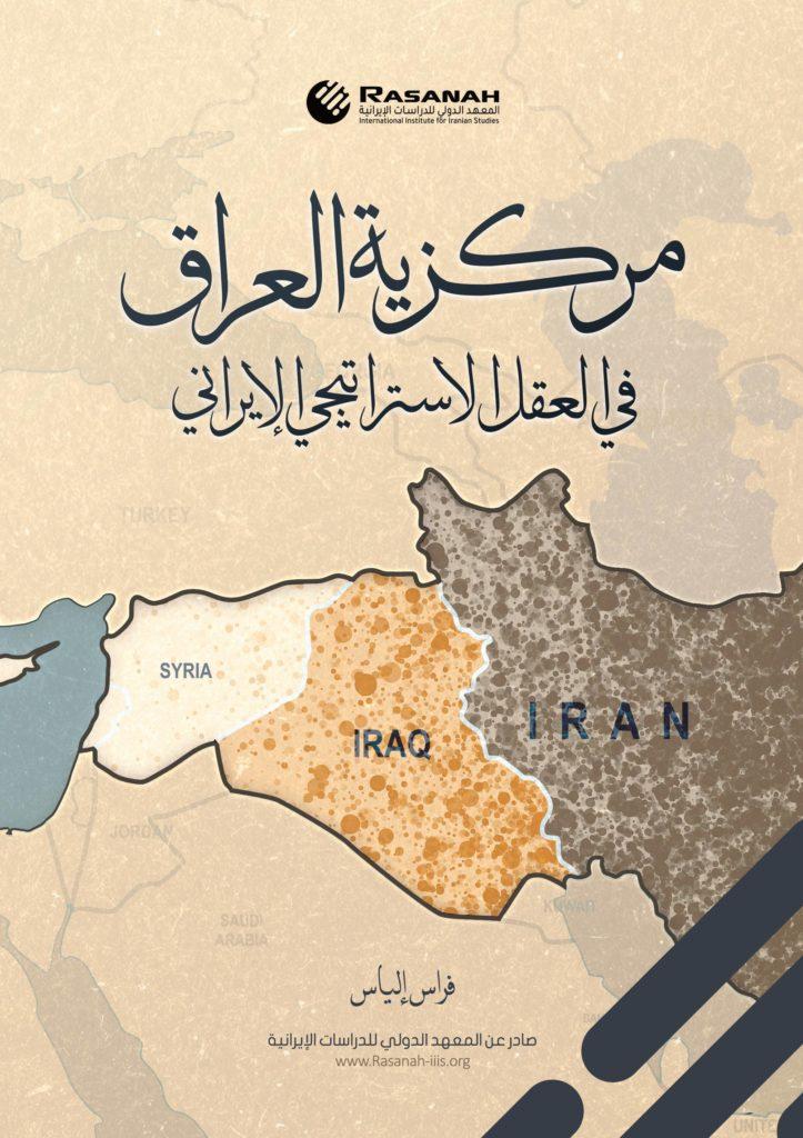 """غلاف كتاب """"مركزية العراق في العقل الاستراتيجي الإيراني"""""""