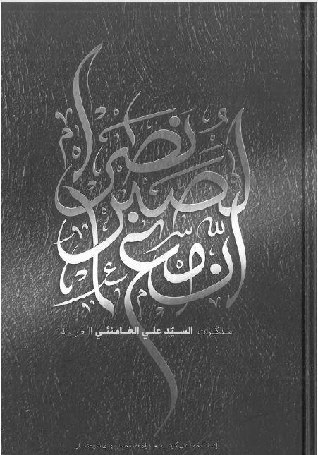 غلاف مذكرات المرشد الإيراني علي خامنئي