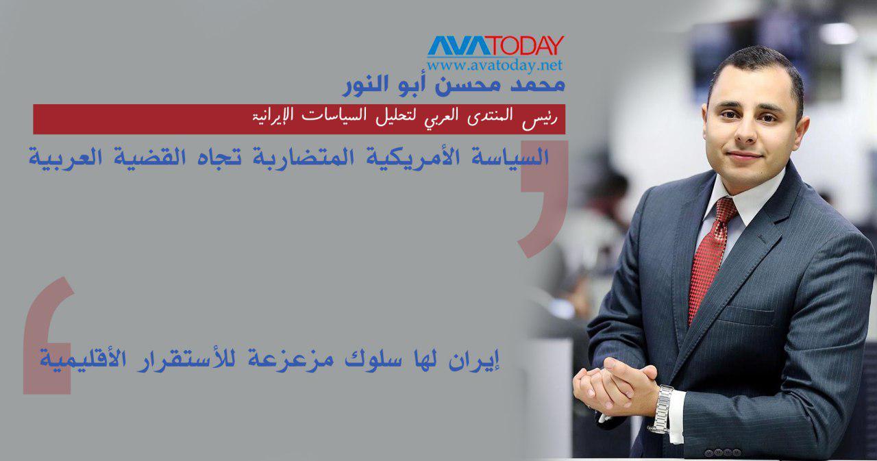 محمد محسن أبو النور رئيس المنتدى العربي لتحليل السياسات الإيرانية، في حواره مع شبكة (AVA Today) الإخبارية