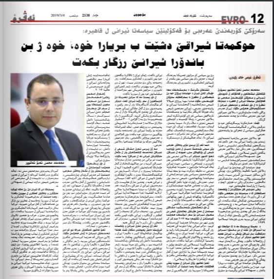 """نص حوار محمد محسن أبو النور، رئيس """"المنتدى العربي لتحليل السياسات الإيرانية ـ أفايب"""" مع جريدة """"أفرو"""" الكردية"""