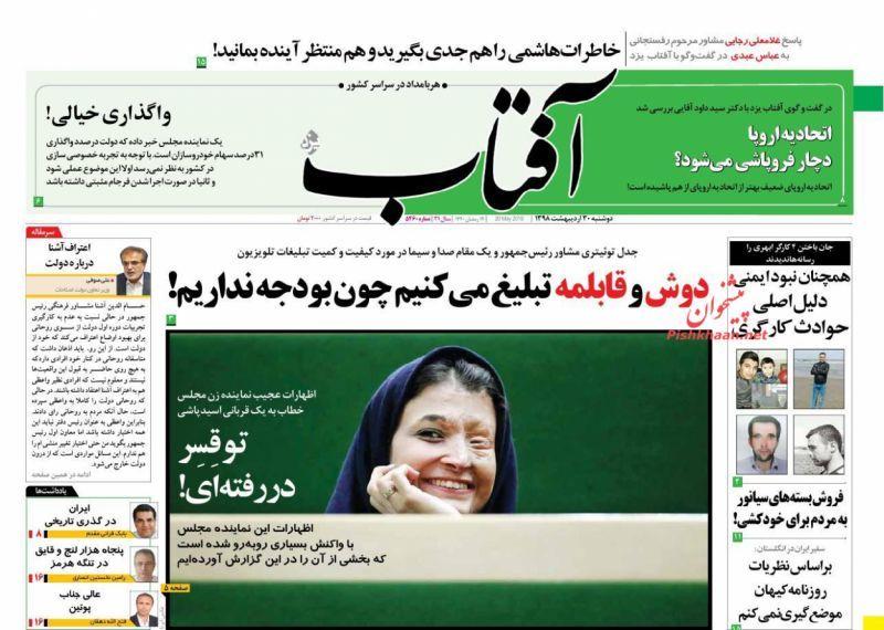 أزمة إعلانات: أطباق الطعام تتسبب في انتقادات لمسؤولي التلفزيون الإيراني
