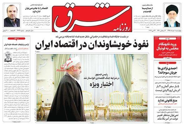 الصحافة الإيرانية: فساد المسؤولين سبب الأزمات الاقتصادية وليس العقوبات الأمريكية