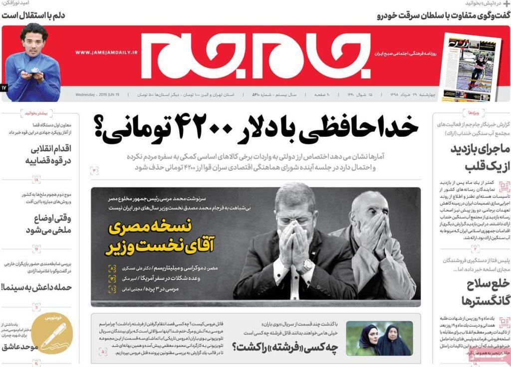 رأت صحيفة جام جم أن مصير مرسي رئيس مصر المخلوع يتشابه مع مصير محمد مصدق رئيس الوزراء الإيراني