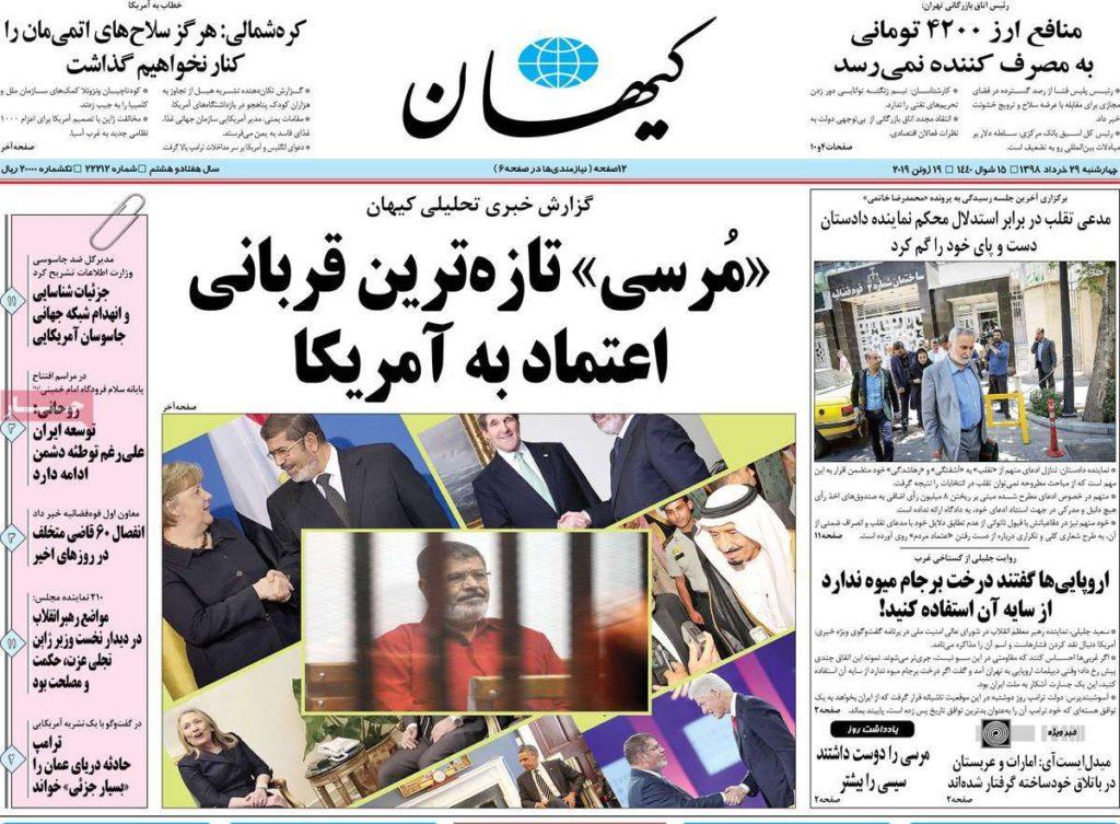 قالت جريدة كيهان المملوكة للمرشد إن مرسي أحدث ضحايا الوثوق بأمريكا