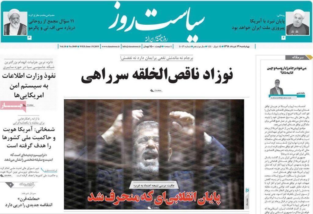 صحيفة سياست روز قالت إن مصير مرسي هو نتيجة الثقة بالغرب