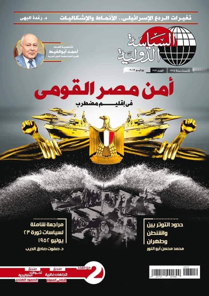 """دراسة """"أفايب"""" على غلاف عدد الصيف من """"السياسة الدولية"""""""