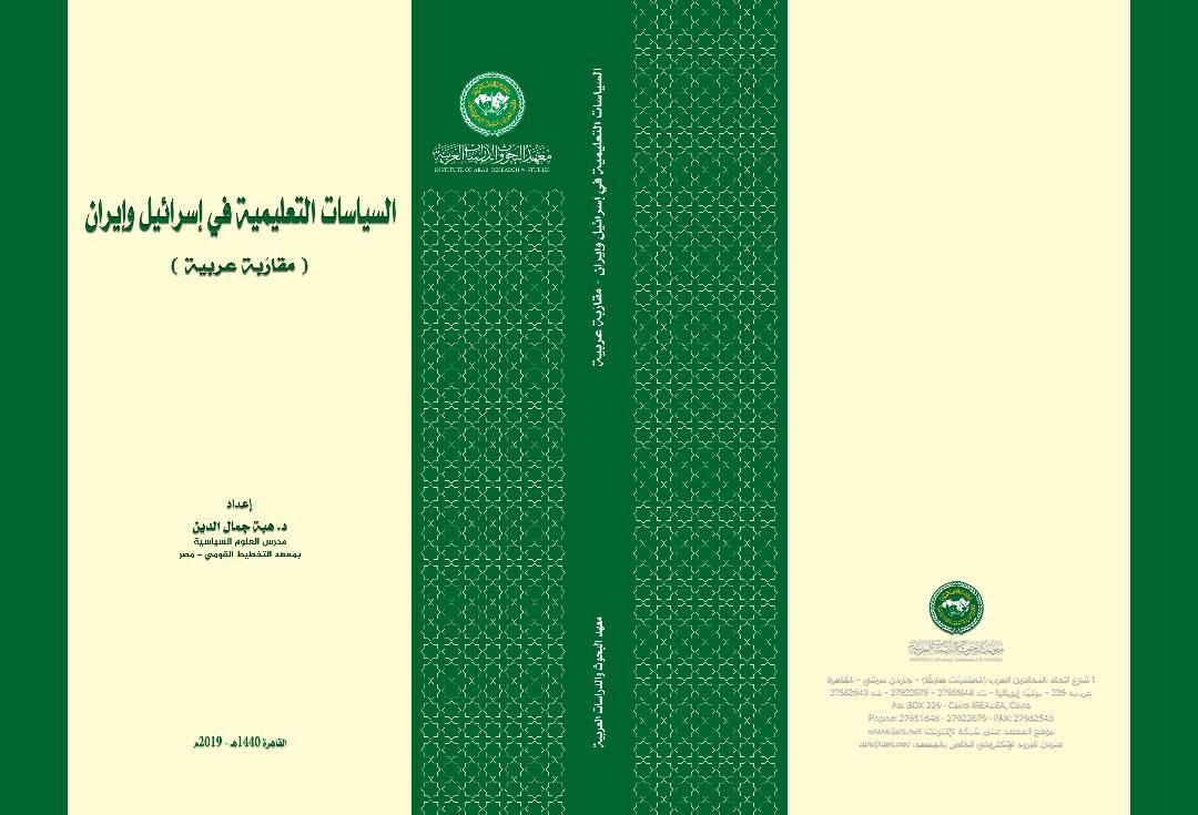 """غلاف كتاب """"السياسات التعليمية في إسرائيل وإيران (مقاربة عربية)"""""""