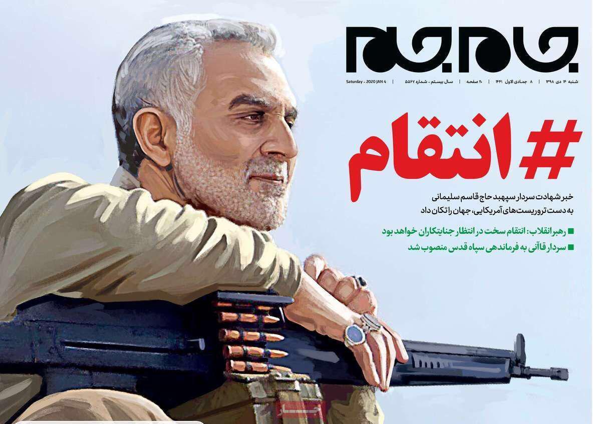 مانشيتات الغضب: الصحافة الإيرانية تتوعد بالثأر لمقتل قاسم سليماني
