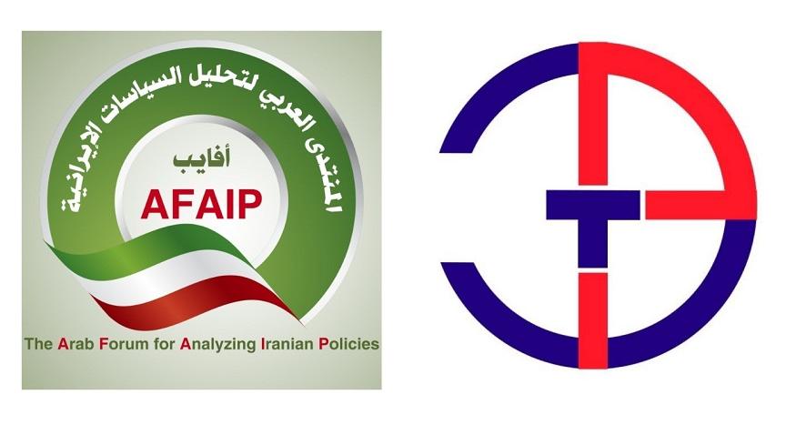 """بروتوكول تعاون علمي بين المنتدى العربي لتحليل السياسات الإيرانية """"أفايب"""" ومركز خبراء """"رياليست"""" الروسي"""