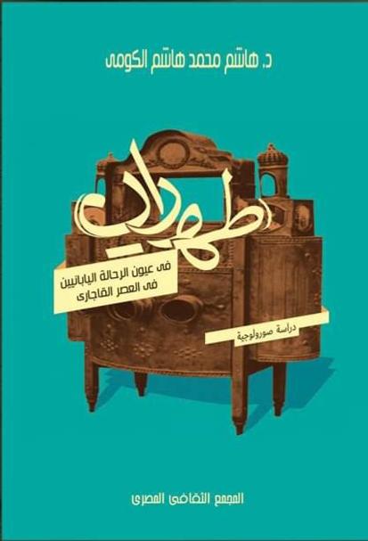 """غلاف كتاب """"طهران في عيون الرحالة اليابانيين في العصر القاجاري.. دراسة صورولوجية"""""""