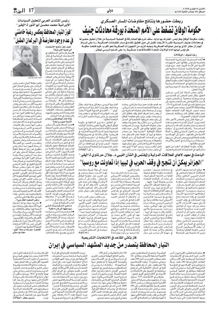 حوار محمد محسن أبو النور لصحيفة الخبر الجزائرية حول الانتخابات البرلمانية