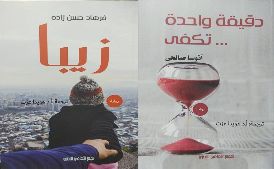 روايتان تنقبان عن خبايا التحولات الدرامية في المجتمع الإيراني