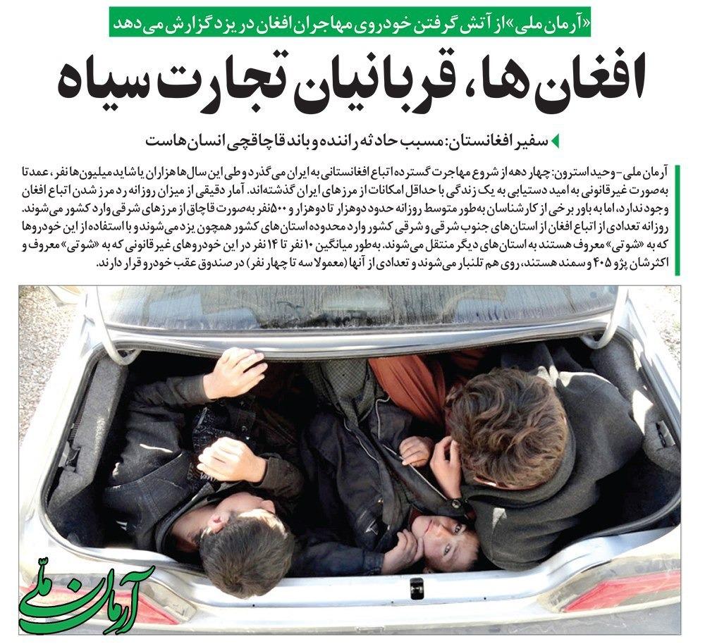 صحيفة آرمان ملى الإصلاحية: المهاجرون الأفغان في إيران ضحايا التجارة السوداء