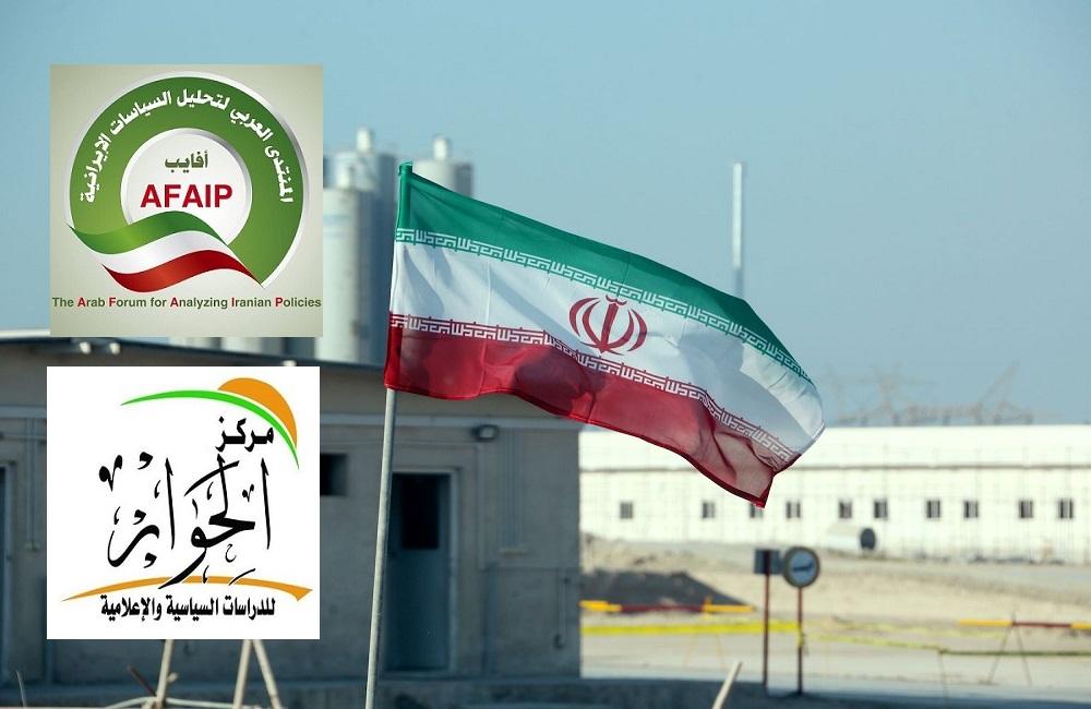 """""""أفايب"""" و""""الحوار"""" ينظمان ندوة لمناقشة الأحداث الإيرانية وتأثيراتها الخارجية"""