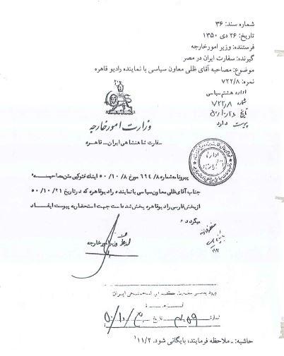 الوثائق الفارسية ـ وثائق وزارة الخارجية الإيرانية بخصوص العلاقات مع مصر
