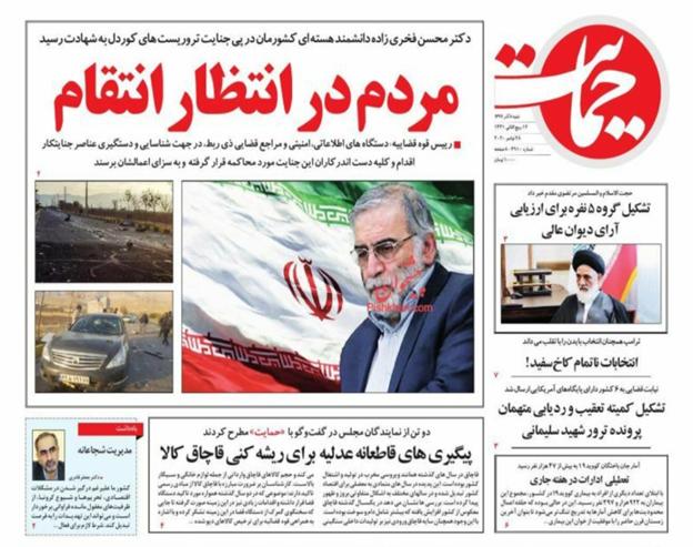 رد حتمي: أصداء اغتيال العالم النووي محسن فخري زاده في إيران