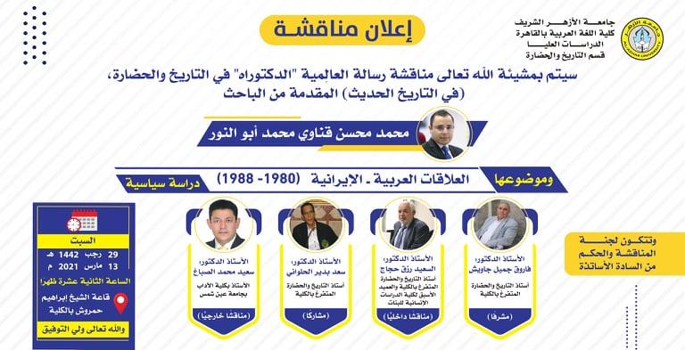 """مناقشة رسالة العالِمية """"الدكتوراه"""" للدكتور محمد محسن أبو النور"""