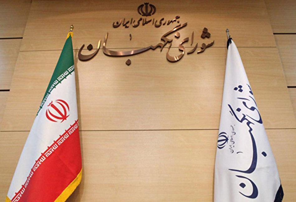 موقع مجلس صيانة الدستور في الانتخابات الرئاسية الإيرانية 2021